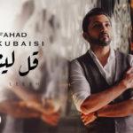 كلمات اغنية قل ليش فهد الكبيسي