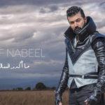كلمات اغنية مااكدر انساك سيف نبيل