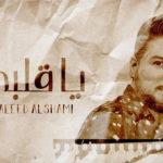 كلمات اغنية يا قلبي وليد الشامي