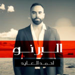 كلمات اغنية البرنو احمد العايد مكتوبة كاملة