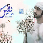 كلمات اغنية يا زين سعيد الكتبي