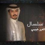 كلمات اغنية عقد سلسال عبدالعزيز شويمي