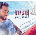 كلمات اغنية كنا ممكن نتفق رامي جمال