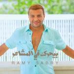 كلمات اغنية بيحرك في المشاعر رامي صبري