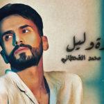كلمات اغنية قهوة وليل محمد القحطاني