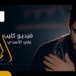كلمات اغنية المعذرة علي الاسدي