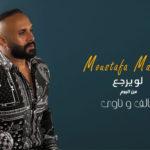 كلمات اغنية لو يرجع مصطفى محفوظ