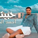 كلمات اغنية حبيتك احمد الخالد
