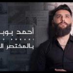 كلمات اغنية بالمختصر المفيد احمد بوبكي