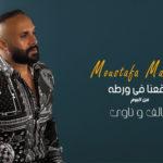 كلمات اغنية وقعنا في ورطة مصطفى محفوظ