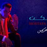 كلمات اغنية اسكت مصطفى كامل