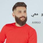 كلمات اغنية انتي ومعي احمد بوبكي