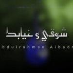 كلمات اغنية شوقي وغيابك عبدالرحمن البدر