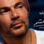 من العشم – عمرو دياب