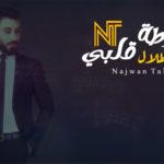 كلمات اغنية خارطة قلبي نجوان طلال
